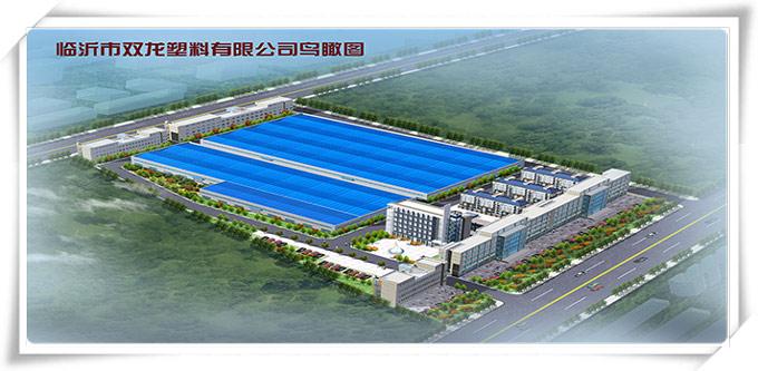 临沂市双龙塑料有限公司——鸟瞰图