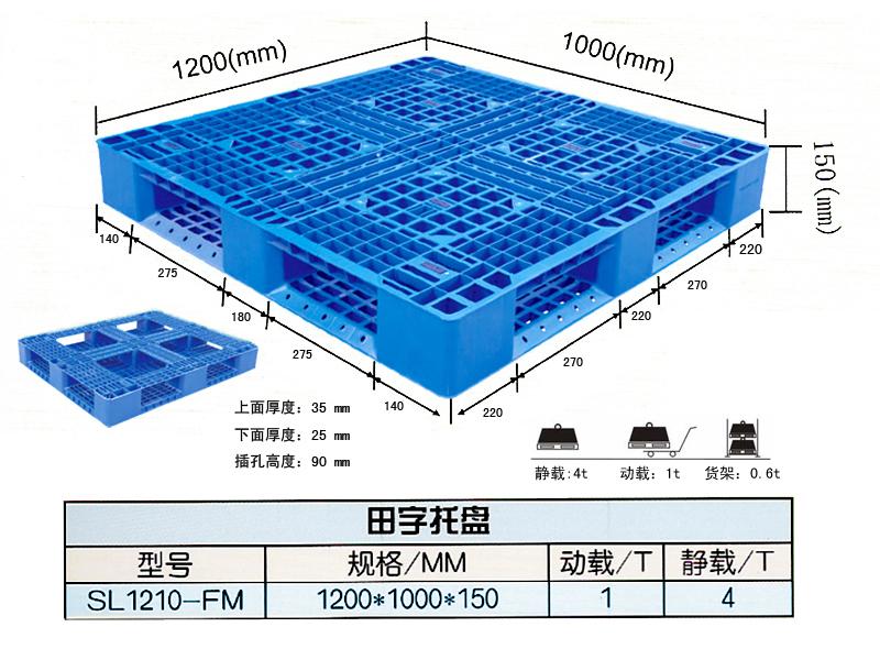 田字万博体育app下载1200*1000*150